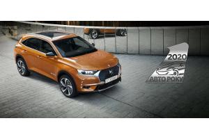 DS7Crossback— переможець «Авто року вУкраїні — 2020» у номінації «Найкращий дизайн»